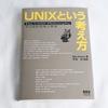 名著と名高い「UNIXという考え方」を読みました