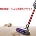 毎日使う掃除機はコードレス掃除機がおすすめ!ダイソンやマキタよりもエレクトロラックスがおすすめです!