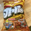 R.I.P カール【レビュー】『カール カレーあじ&チーズあじ』明治