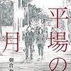 大人の純愛を描いた朝倉かすみさんの『平場の月』