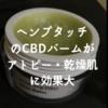 ヘンプタッチのCBDスージングスキンバームがアトピーの痒み、乾燥肌に効果大
