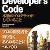 『Developer's Code』と『プロフェショナル・シェルプログラミング』の委託販売を開始しました!