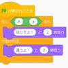 【Scratch】アルファベットの大文字と小文字を区別する方法は?