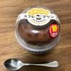 【ファミマ】2個食べたい!!なんなら本家よりこっちが好き!ふわしゅわスフレプリン ティラミスカフェを実食してみたよー!