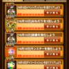 【ポコダン】デイリーミッション