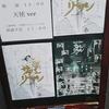 【観劇ログ】ジョーカーハウス「サイバーリベリオン」天使ver.
