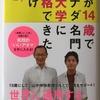 「ザ・ギフティッド」大川 翔さんの新刊「僕が14歳でカナダ名門5大学に合格できたわけ」が発売されたよ。