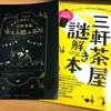 小学生高学年男子とおでかけ*三軒茶屋謎解き本 小人の隠れ茶屋(東京)