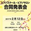 ピアノスクール・ピアノサロン合同発表会