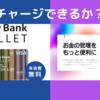 Sony Bank WALLET Revolutへのチャージ失敗!その訳は?