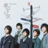 【嵐】日本を勇気づける名曲。シングル「果てない空」全曲レビュー