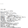 Viandeに届いたspam#45-47: 中華な偽ブランド(コピーブランド)品販売spam その3 / ロシアの名簿屋(短文版その15) / マーケティングソフト その2