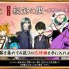 刀剣乱舞「秘宝の里~楽器集めの段~」2018年5-6月イベント