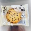 ローソン*MACHI cafe チョコチップクッキー*