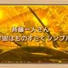 斉藤一人さん 宇宙はものすごくシンプル