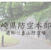 【長崎市被爆建造物関係】長崎県防空本部跡(通称:立山防空壕)