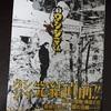 【最新刊レビュー】闇金ウシジマくん45巻を読んだ感想【ネタバレあり】