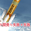 """新しいh3 ロケットの開発には""""失敗は付きもの""""というマインドセット"""