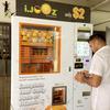 日本にも欲しい!シンガポールの160円で飲める生搾りオレンジジュース自動販売機「i.JOOZ」とは