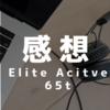 感想『【Jabra】Elite Active 65tのレビューを述べてみた/こ奴、フルワイヤレスイヤホンの印象を変えたぞ!』
