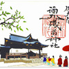 酒列磯前神社(茨城・ひたちなか市)〜緊急事態宣言下  東京脱出! R294北上⓮