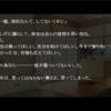 Fate/stay night [Heaven's Feel] 第二章 lost butterfly感想 ~足し算引き算で残ったもの~
