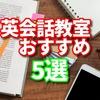 英語を上達する為にいろいろと英会話になれるおすすめ 5選
