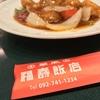 福岡市地下鉄赤坂駅近く、華風 福寿飯店のランチが美味しい!