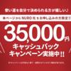 NURO光公式キャンペーンを利用で最大52000円がもらえます♪ポイントサイトを経由した方が断然お得!!ネット回線切り替えを検討されている方は必見!!実際の申し込み〜キャッシュバック受けるまでの流れを紹介!