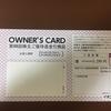 イオン(8267)の株主優待オーナーズカードのキャッシュバック引換証が届いた話。