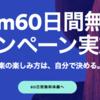【31日まで】Spotify Premiumが60日間無料キャンペーン実施中!