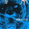 銀牙-流れ星 銀- 8(集英社文庫)/高橋よしひろ