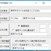 【python】【tkinter】【PyPDF2】PyPDF2を用いてPDFにパスワードを付ける