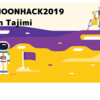 MOONHACK2019 in Tajimi(岐阜県多治見でムーンハック2019)
