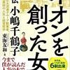 「イオンを創った女  評伝 小嶋千鶴子」(東海友和)