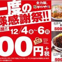 【激安の感謝祭♡ファンは見逃せない3日間!】今すぐかつやに急がなきゃ~!12月4日~6日!