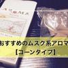 【ムスク系のアロマ香】おすすめのムスク系アロマをシーンに合わせて3種類紹介!!【コーンタイプ】