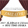【JAZZ LIVE〜Premium〜】明日より申込スタート!!