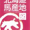 北海道馬産地図 Vol.1 2006年