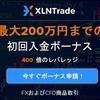 XLNTRADE(エクセレントトレード)にログインできない原因と解決方法を分かりやすく解説