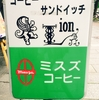 【愛知県:名古屋市西区】ライオン 荘厳な名古屋の文化財