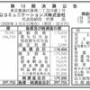 UQコミュニケーションズ株式会社 第13期決算公告