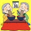 「年越し蕎麦」 & 「年明けうどん」