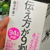 【感想・書評】伝え方が9割/佐々木 圭一