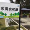 2019.11.8 西日本日本海沿岸と九州一周(日本一周83日目)