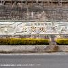 比奈地ダムと究極の沈下橋