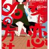 超おすすめ!日常生活【妻】漫画(コミック)!【妻に恋する66の方法(福満しげゆき)】6巻がとうとう発売っ!