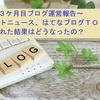 【ブログ運営報告13ヶ月目】スマニュー2回、はてなブログトップページ1回表示された結果やいかに?