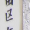 【大田区】矢口町