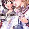 『GIRL FRIENDS(1〜2)』(森永みるく、双葉社)感想
